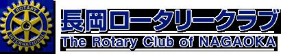 長岡ロータリークラブ